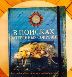 """Книга """"В поисках затерянных сокровищ"""""""