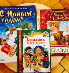 Детские книги и сказки