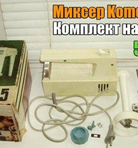 Миксер Komet RG 5