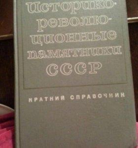 Историко-революционые памятники СССР 1972г
