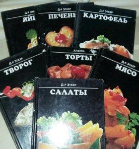 Книги кулинарые