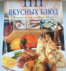 Книга 1111 рецептов