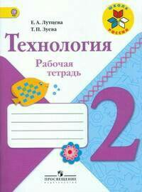 ТЕХНОЛОГИЯ. 2 КЛАСС. РАБОЧАЯ ТЕТРАДЬ (+ ВКЛАДКА).