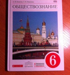 Учебник по обществознанию 6 класс А.Ф. Никитин