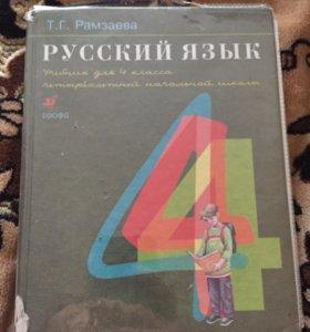 Учебник по русскому языку 4класс