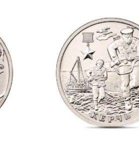 Монеты Керчь и Севастополь