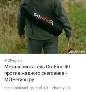 Металлоискатель GO-Find 40