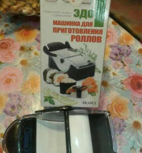 машинка для приготовления роллов ЭДО