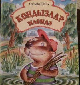 Книга на татарском языке.