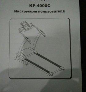 Беговая дорожка DEUS KP-4000C