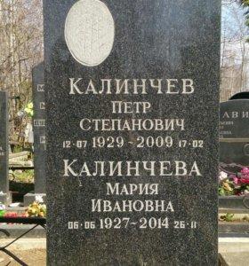 Добивка надписи на Кладбище