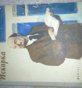 Книга Искорка Рассказы о Ленине