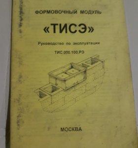 Формовочный модуль.