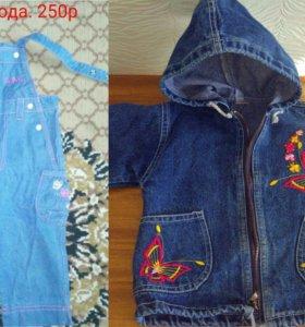 Джинсовая курточка и комбез на девочку 3 года