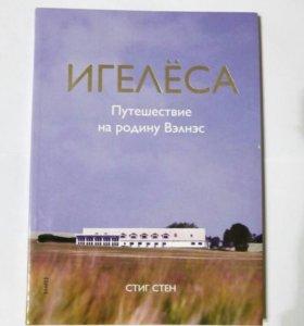 Книга Вэллнэсс