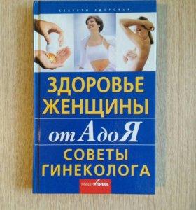 Здоровье женщины. Советы гинеколога
