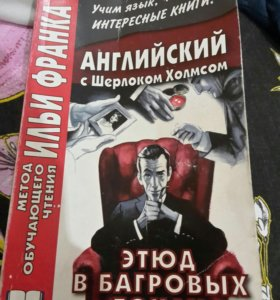 Книга на английском по