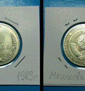 1 рубль СССР, 1989 год, Unc (мешковая)