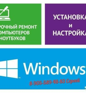 Ремонт Пк,Ноутбуков!!!