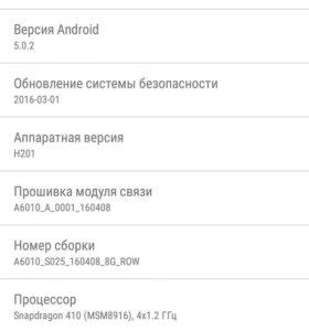 Телефон леново А6010