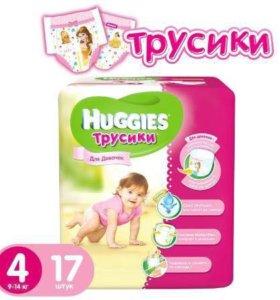 Трусики подгузники huggies 4 для девочек
