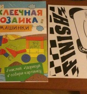 Новые книги, наклейки