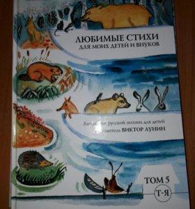 Любимые стихи Том 5 новая книга для детей