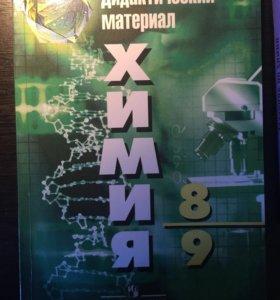 Дидактический материал химия 8-9 кл. А.М.Радецкий