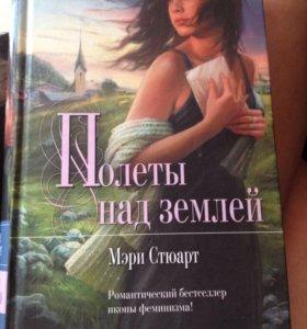 """Книга """" Полеты над землёй"""" Мери Стюарт"""