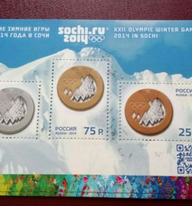 Блок марок Олимпийские игры в Сочи 2014