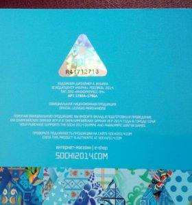 Редкий буклет марок Сочи 2014