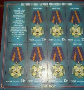 Блоки марок 3 листа