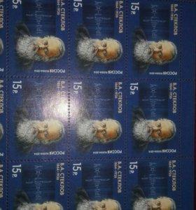 Блок марок