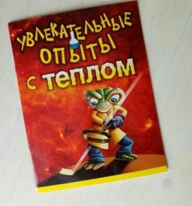 Книга новая Увлекательные опыты с теплом.
