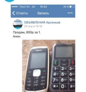 Телефоны Нокиа