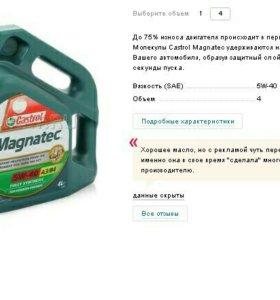 Моторное масло Castrol Magnatec 5w-40 A3/B4, 4л