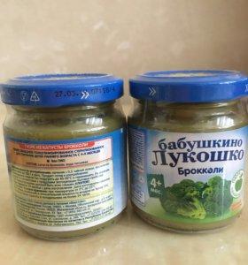 Пюре овощное брокколи