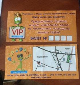 VIP билеты в PLEYPORT