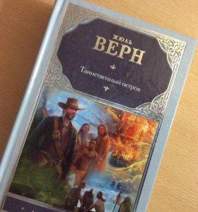 Книги Жюль Верн