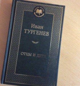 Книги Отцы и дети