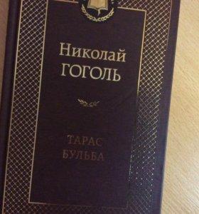 Книги Гоголь Тарас Бульба