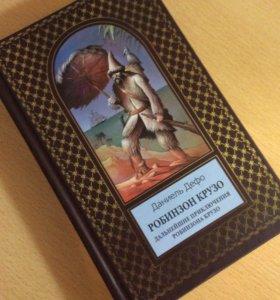 Книги Робинзон Крузо