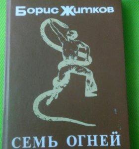 """Борис Житков, """"Семь огней"""""""