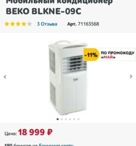 Мобильный кондиционер BEKO BLKNE-09C