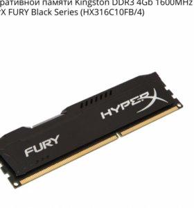 Оперативная память 2х4 gB DDR3