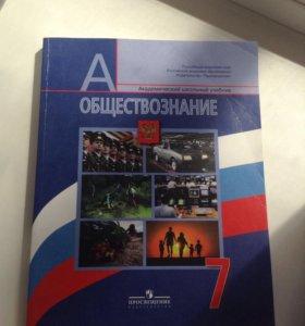 Учебник по Обществознание - 7 класс