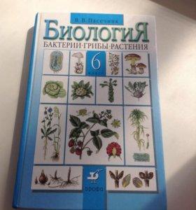 Учебник по Биологии - 6 класс