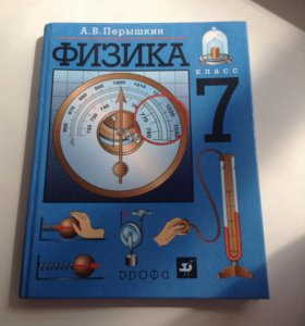 Учебник по Физике - 7 класс
