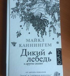 Книга Дикий Лебедь , Майкл Каннингем