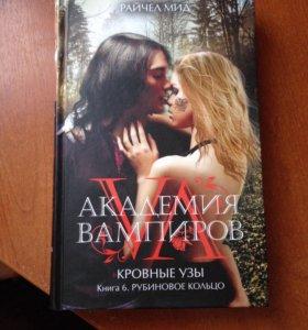 Книга академия вампиров, рубиновое кольцо